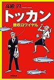 トッカン 徴収ロワイヤル (ハヤカワ文庫JA)