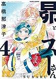 昴とスーさん 4巻 (HARTA COMIX)