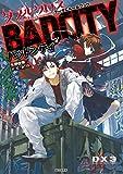 ダブルクロス The 3rd Edition データ&ルールブック バッドシティ ダブルクロス The 3rd Edition ルールブック (富士見ドラゴンブック)
