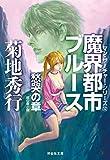 魔界都市ブルース12〈愁哭の章〉 (祥伝社文庫)
