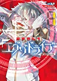 超世界転生エグゾドライブ -激闘!異世界全日本大会編- 1巻 (マッグガーデンコミックスBeat'sシリーズ)