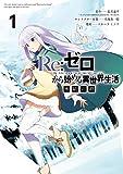 Re:ゼロから始める異世界生活 氷結の絆 1巻 (デジタル版ガンガンコミックスUP!)