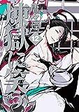 煉獄に笑う 12巻 (マッグガーデンコミックスBeat'sシリーズ)