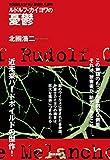 """ルドルフ・カイヨワの憂鬱<新装版> 徳間SFコレクション""""></a><a rel="""