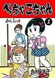 ぺちゃこちゃん(1) (LEGEND A)