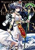 魔法少女特殊戦あすか 13巻 (デジタル版ビッグガンガンコミックス)