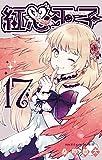 紅心王子 17巻 (デジタル版ガンガンコミックス)