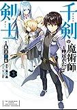 千剣の魔術師と呼ばれた剣士 3巻 (デジタル版ビッグガンガンコミックス)