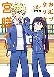 お近づきになりたい宮膳さん 2巻 (デジタル版ガンガンコミックスJOKER)