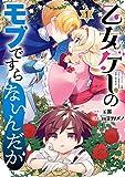 乙女ゲーのモブですらないんだが 1巻 (デジタル版ガンガンコミックスUP!)
