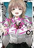 さよならエデン 1巻 (デジタル版ヤングガンガンコミックス)