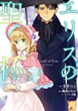 エリスの聖杯 3巻 (デジタル版ガンガンコミックスUP!)