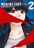 MORTAL LIST モータルリスト 2巻 (デジタル版ヤングガンガンコミックス)