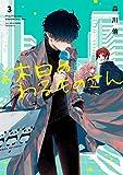 休日のわるものさん 3巻 (デジタル版ガンガンコミックスpixiv)