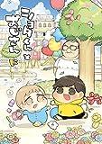 ショタくんとおじさん 2巻 (デジタル版ガンガンコミックスpixiv)