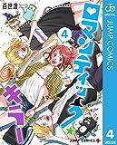 ロマンティック・キラー 4 (ジャンプコミックスDIGITAL)