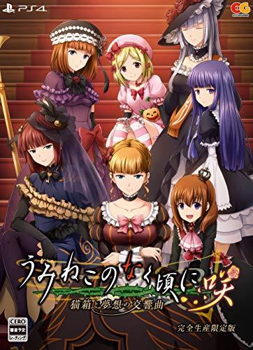 うみねこのなく頃に咲 ~猫箱と夢想の交響曲~ 完全生産限定版 (PS4版)
