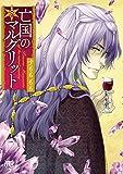 亡国のマルグリット 5 (プリンセス・コミックス)