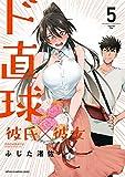 ド直球彼氏×彼女【秋田書店版】 5 (少年チャンピオン・コミックス)