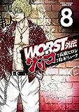 WORST外伝 グリコ 8 (少年チャンピオン・コミックス エクストラ)