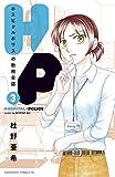 H/P ホスピタルポリスの勤務日誌(3) (BE・LOVEコミックス)