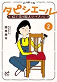 タピシエール 椅子張り職人ツバメさん 2 (ボニータ・コミックス)