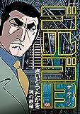ゴルゴ13(198) (コミックス単行本)