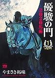 優駿の門2020馬術 1 (ヤングチャンピオン・コミックス)