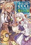 少女と猫とお人好しダークエルフの魔石工房 (2) 【電子限定SS付】 (BKブックス)