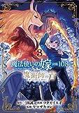 魔法使いの嫁 詩篇.108 魔術師の青 3巻 (ブレイドコミックス)