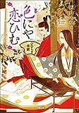 色にや恋ひむ ひひらぎ草紙 (小学館文庫キャラブン!)