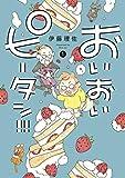 おいおいピータン!!(1) (Kissコミックス)