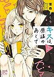 キスは、原稿のあとで【電子単行本】 2 (プリンセス・コミックス)