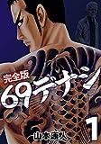 [完全版]69デナシ 1