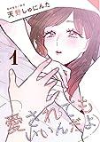 愛されてもいいんだよ(1) (コミックDAYSコミックス)