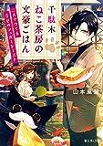 千駄木ねこ茶房の文豪ごはん 二人でつくる幸せのシュガートースト (富士見L文庫)
