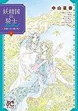 妖精国の騎士Ballad ~金緑の谷に眠る竜~ 5 (プリンセス・コミックス)