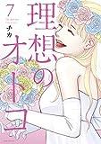 理想のオトコ(7) (パルシィコミックス)