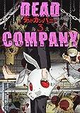 DEAD COMPANY (3) 【電子限定おまけ付き】 (バーズコミックス)