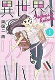 異世界へリテイク(1) (Kissコミックス)