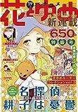 【電子版】花とゆめ 19号(2020年)