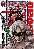 コミックマスターJ【デジタル完全版】11 (J機関コミックス)
