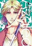 Azalea (2) Azalea (ヒーローズコミックス)