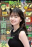 週刊少年サンデー 2020年41号【デジタル版限定グラビア増量・上國料萌衣】(2020年9月9日発売)