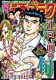 漫画ゴラク 2020年 9/18 号