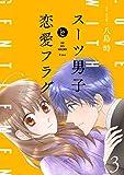 スーツ男子と恋愛フラグ【おまけ描き下ろし付き】 3 (花とゆめコミックススペシャル)