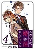 男装女子が、婚活はじめました : 4 (KoiYui(恋結))