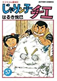 じゃりン子チエ【新訂版】 : 57 (アクションコミックス)