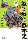 ねこねこ日本史(9) (コンペイトウ書房)