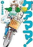新生ヘルプマン ケアママ! Vol.1 新生ヘルプマンケアママ! (ソノラマ+コミックス)